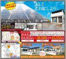 太陽光発電 投資