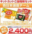 キットカットご当地味 西日本セットVS東日本セット