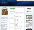 とっぴの株日記